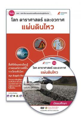 DVD-Rom Twig แผ่นดินไหว