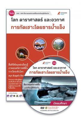 DVD-Rom Twig การกัดเซาะโดยธารน้ำแข็ง