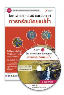 DVD-Rom Twig การกร่อนโดยแม่น้ำ