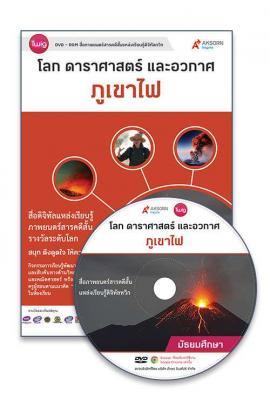 DVD-Rom Twig ภูเขาไฟ