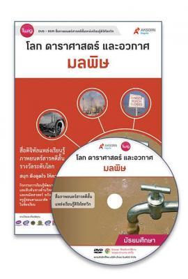 DVD-Rom Twig มลพิษ