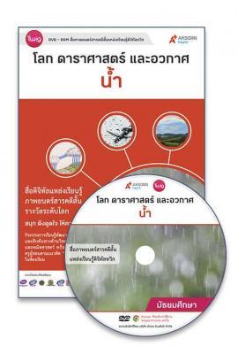 DVD-Rom Twig น้ำ