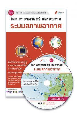 DVD-Rom Twig ระบบสภาพอากาศ