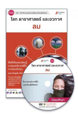 DVD-Rom Twig ลม