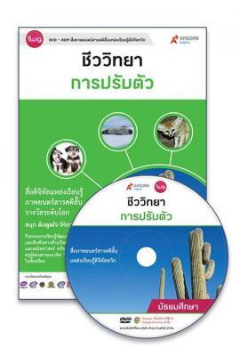 DVD-Rom Twig การปรับตัว
