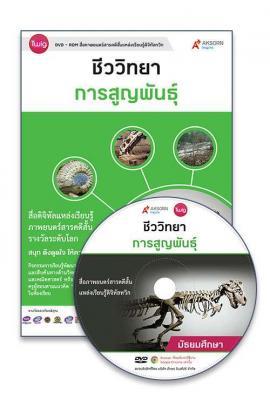 DVD-Rom Twig การสูญพันธุ์