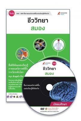 DVD-Rom Twig สมอง