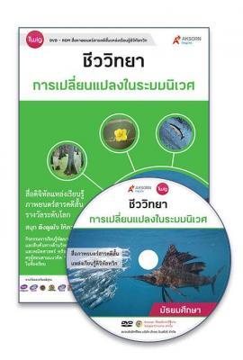 DVD-Rom Twig การเปลี่ยนแปลงในระบบนิเวศ