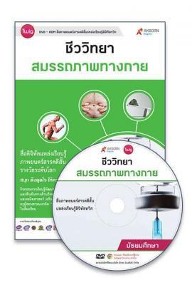 DVD-Rom Twig สมรรถภาพทางกาย