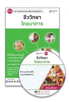 DVD-Rom Twig โภชนาการ