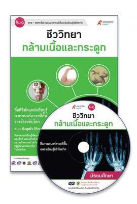DVD-Rom Twig กล้ามเนื้อและกระดูก
