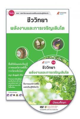 DVD-Rom Twig พลังงานและการเจริญเติบโต