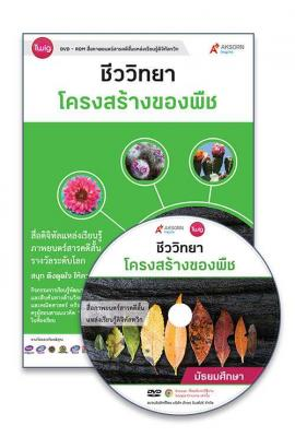 DVD-Rom Twig โครงสร้างของพืช