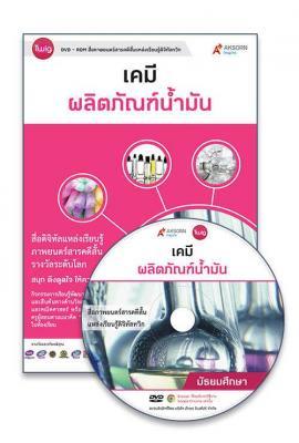 DVD-Rom Twig ผลิตภัณฑ์น้ำมัน