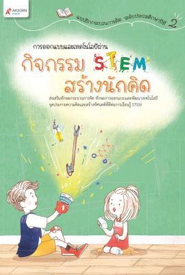 กิจกรรม STEM สร้างนักคิด ป.2