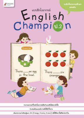 แบบฝึกไวยากรณ์ English Champion ป.2