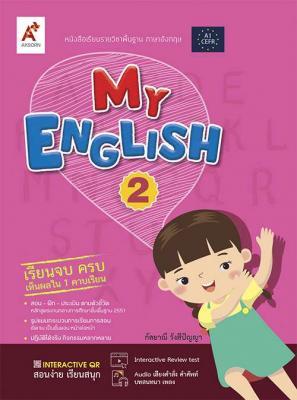 My English 2