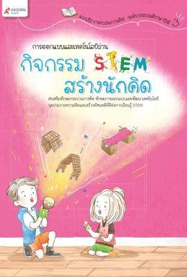 กิจกรรม STEM สร้างนักคิด ป.3