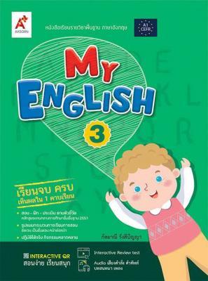 My English 3