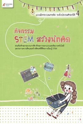 กิจกรรม STEM สร้างนักคิด ป.4