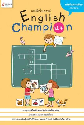 แบบฝึกไวยากรณ์ English Champion ป.4