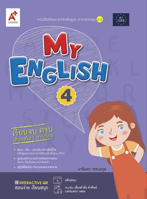 My English 4