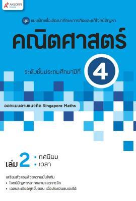 แบบฝึกฯ คณิตศาสตร์ ระดับชั้นประถมศึกษาปีที่ 4 เล่ม 2
