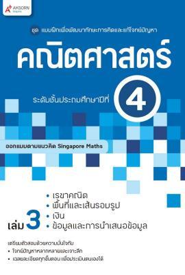 แบบฝึกฯ คณิตศาสตร์ ระดับชั้นประถมศึกษาปีที่ 4 เล่ม 3