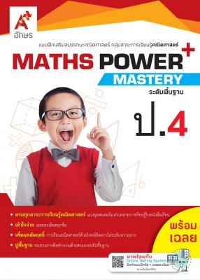 MATHS POWER+ Mastery ป.4