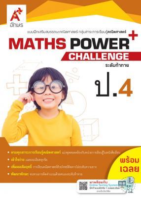 MATHS POWER+ Challenge ป.4