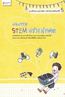 กิจกรรม STEM สร้างนักคิด ป.5