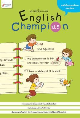 แบบฝึกไวยากรณ์ English Champion ป.5