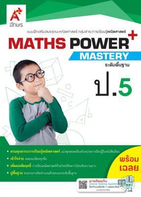MATHS POWER+ Mastery ป.5