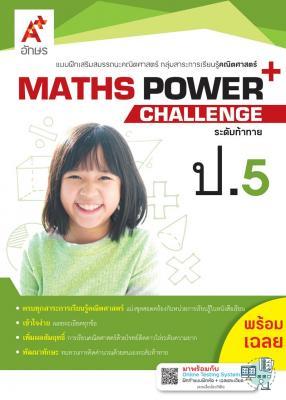 MATHS POWER+ Challenge ป.5