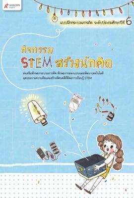 กิจกรรม STEM สร้างนักคิด ป.6