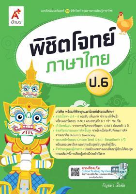 พิชิตโจทย์ ภาษาไทย ป.6