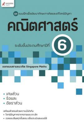 แบบฝึกฯ คณิตศาสตร์ ระดับชั้นประถมศึกษาปีที่ 6