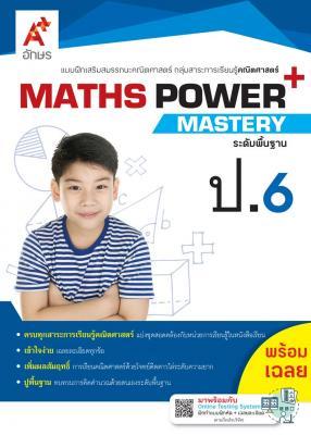 MATHS POWER+ Mastery ป.6