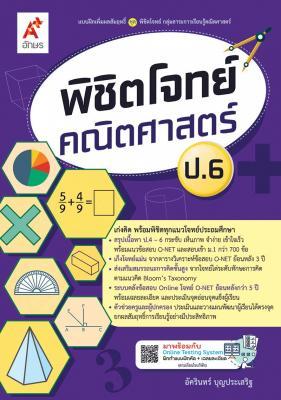 พิชิตโจทย์ คณิตศาสตร์ ป.6